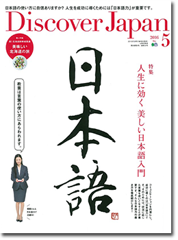枻出版「Discover Japan 2016年5月号」
